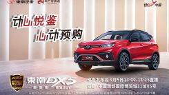 东南DX5颜质控精致SUV驭见成都,动心悦鉴