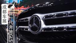 全新一代奔驰GLS 基于奔驰MHA模块化平台打造!