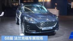 福特全新一代Kuga亮相 或成国内翼虎插混版 最大功率为165kW(225Ps)