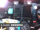 外观硬朗 安全性方面是否也是如此?奔驰G级侧面碰撞测试