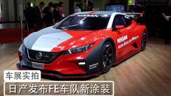 日产LEAF NISMO RC赛车新涂装亮相东京车展