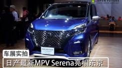 日产最新MPV Serena亮相东京 颜值爆表 混动加持!埃尔法:我太难了