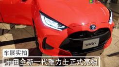 丰田全新雅力士亮相东京  已换装TNGA构架
