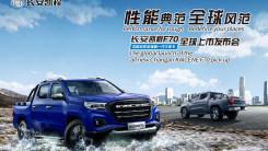 长安凯程F70全球上市发布会现场直播