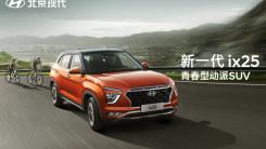 新一代ix25&新一代悦纳新车发布会