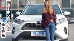 全新丰田RAV4荣放到店实拍 全系0优惠暂不加价