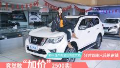 """郑州日产新途达到店实拍  """"加价""""2500卖!"""