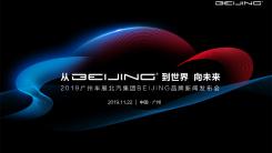 2019广州车展北汽集团BEIJING品牌新闻发布会