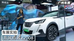 东风标致e2008车展实拍 标致首款纯电动
