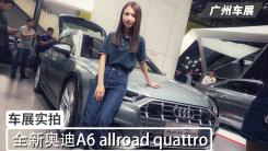 全新奥迪A6 allroad quattro实拍 搭载空气悬挂