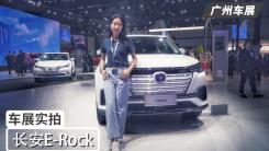 长安E-Rock车展实拍 续航可达605km 明年上市