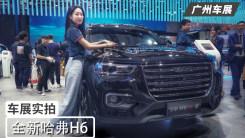 全新哈弗H6 GT车展实拍 峰值扭矩可达385N·m