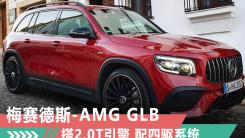 梅赛德斯-AMG GLB曝光!搭2.0T,还配四驱系统
