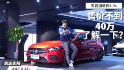 AMG A 35L到店实拍  4.9s破百售价不到40万