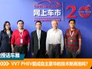 教授话车展,VV7 PHEV能成自主豪华技术新高地吗