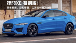 捷豹XE 特别版,颜值超高,让我们一睹为快吧