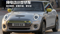 MINI Cooper SE造型精美,配置丰富,更安全!