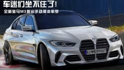 车迷们坐不住了!全新M3推出手动车型
