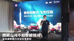 跨山河不如越银河,北京越野助力长征五号发射