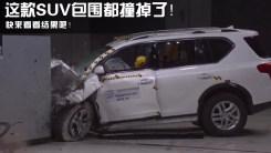 这款SUV包围都撞掉了,快来看看结果吧!