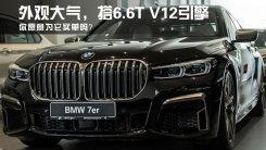 搭6.6T引擎,外观帅气,这款车你愿意买吗