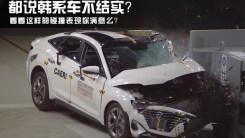 都说韩系车不结实?这样的碰撞表现你满意么?