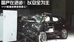 国产在进步!安全为主,VV5碰撞结果你满意么?