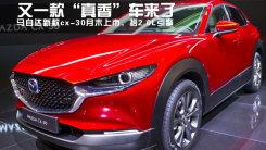 """又一款""""真香""""车来了 马自达新款CX-30月末上市"""