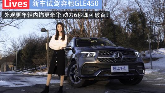 试驾奔驰GLE450 外观更年轻内饰更豪华