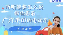 听听销售怎么说,带你看看广汽丰田的电动车