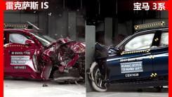 运动轿车安全不?宝马3系对比雷克萨斯IS碰撞对比
