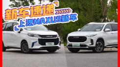 上汽MAXUS 新车EUNIQ 5 EUNIQ 6系列正式上市