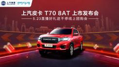 上汽皮卡T70 8AT 上市发布会  直播好礼送不停