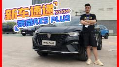 预售12.28万起的荣威RX5 PLUS考虑下?