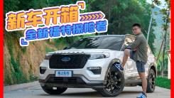 试驾全新福特探险者!40万内的中大SUV就它最值!
