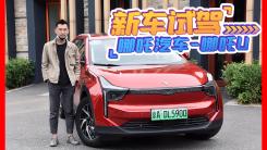 20万买台高科技纯电动SUV 哪吒U是不是挺香?
