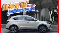 静态品鉴 荣威RX5 PLUS 新国潮智联网SUV