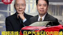 日产汽车CEO内田诚(1):树立全新企业文化 破旧立新!