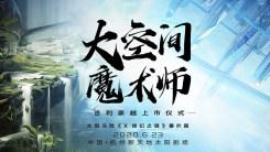 绮幻之境 2020吉利豪越上市发布会