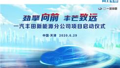 一汽丰田新能源分公司项目启动仪式