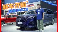 年内最值得期待的MPV 车展实拍荣威iMAX8