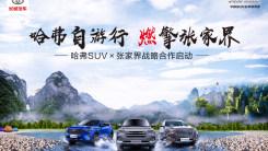 """""""哈弗自游行,燃擎张家界""""——哈弗SUV X张家界战略合作"""