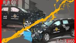 奥迪Q3安全性怎么样?看看和沃尔沃V60的碰撞对比,结果一目了然