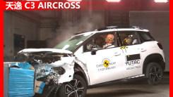 天逸C3 AIRCROSS欧洲碰撞测试,看完买不买自己拿主意!