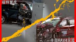 美系日系硬碰硬!20万级SUV福特翼虎和丰田RAV4荣放谁更安全?