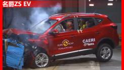 名爵ZSEV参加欧洲NCAP欧洲碰撞测试,结果会怎么样?