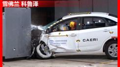 号外!合资国产轿车碰撞大比拼,雪佛兰科鲁泽和北汽绅宝D50中保研碰撞测试,你更看好谁?