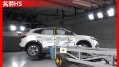 名爵HS最严苛侧面碰撞测试,看它面对1.4吨小车表现如何?