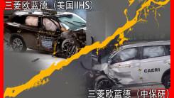国产就减配?来看看三菱欧蓝德欧洲NCAP和中保研碰撞对比!