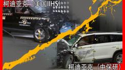 斯柯达柯迪亚克NCAP和中保研碰撞对比,国产就减配?